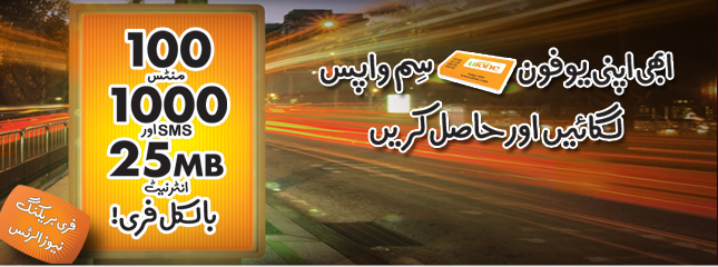 Ufone-SIM-Lagao-Offer