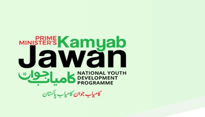 Kamyab Jawan Loan Scheme