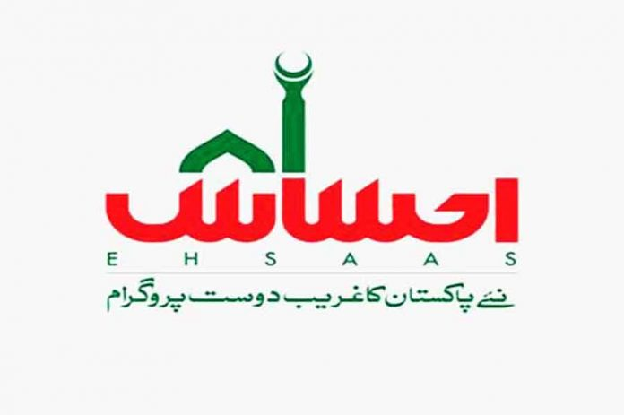 ehsaas programme CNIC Tracking